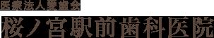 大阪市都島区で歯医者をお探しなら通いやすい場所にある『桜ノ宮駅前歯科』